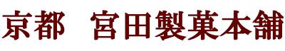 京都 宮田製菓本舗|小丸ふらい